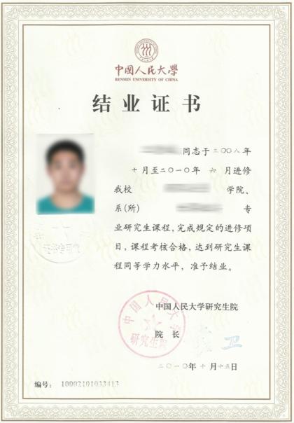 中国人民大学结业证书