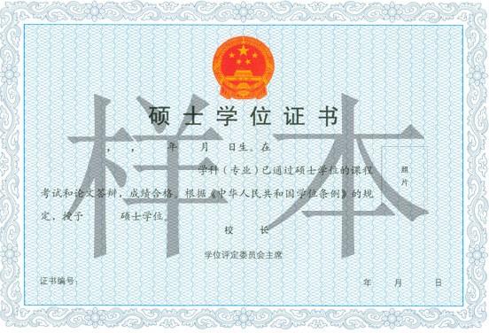 中国社会科学院研究生院硕士学位证书