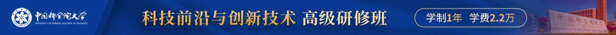 中国科学院大学科技前沿与创新技术高级研修班