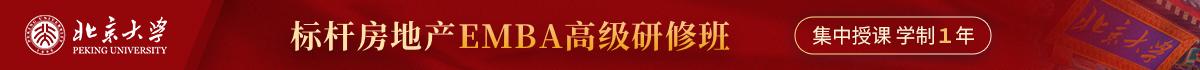 北京大学标杆房地产EMBA高级研修班