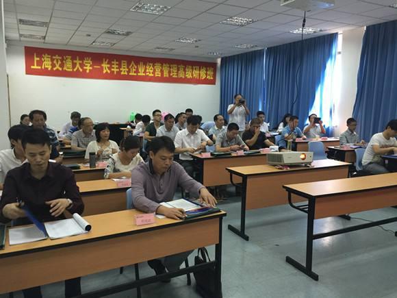 上海交通大学高级研修班学习图集