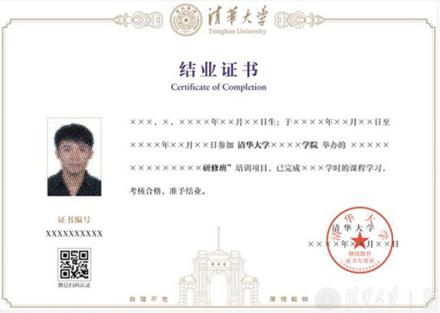 清华大学新版结业证书