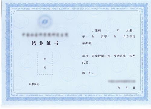 中国社会科学院高级研修班结业证书