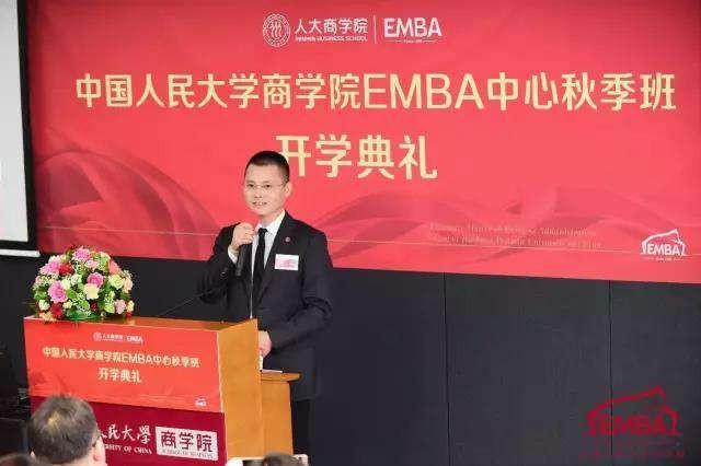 中国人民大学商学院EMBA秋季班开学典礼