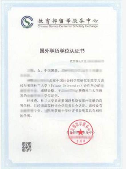 中国社会科学院与美合作办学证书