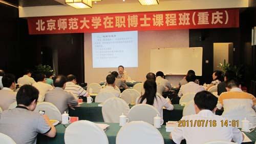 北京师范大学在职博士课程班