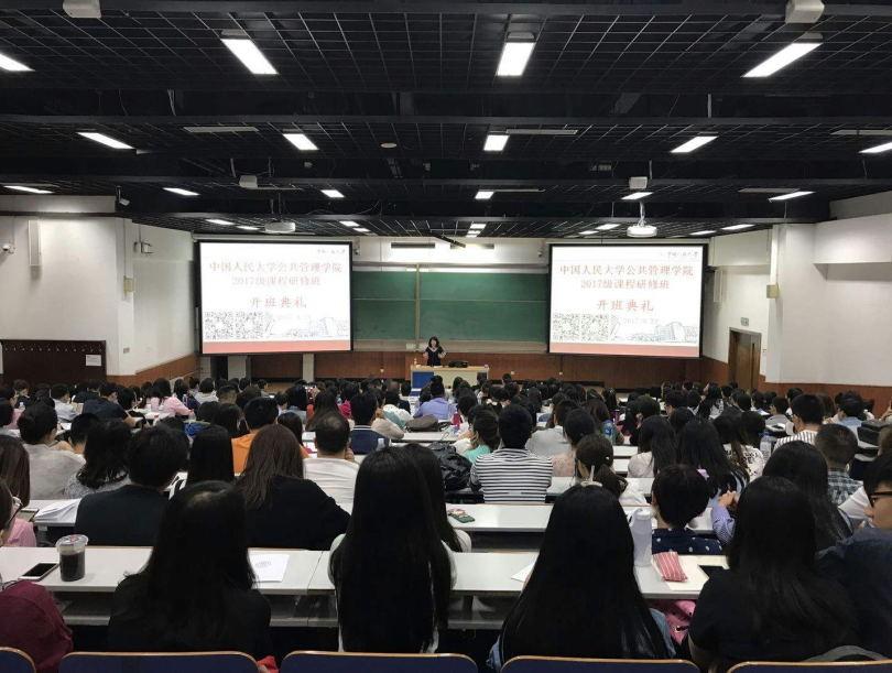 中国人民大学在职课程培训班开学典礼图集