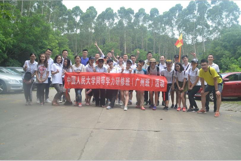 中国人民大学在职课程广州活动图集