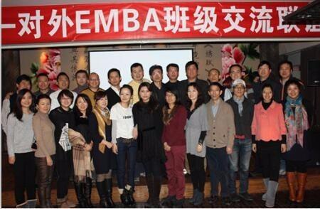 对外经济贸易大学EMBA联谊会
