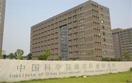 中国科学院城市环境研究所