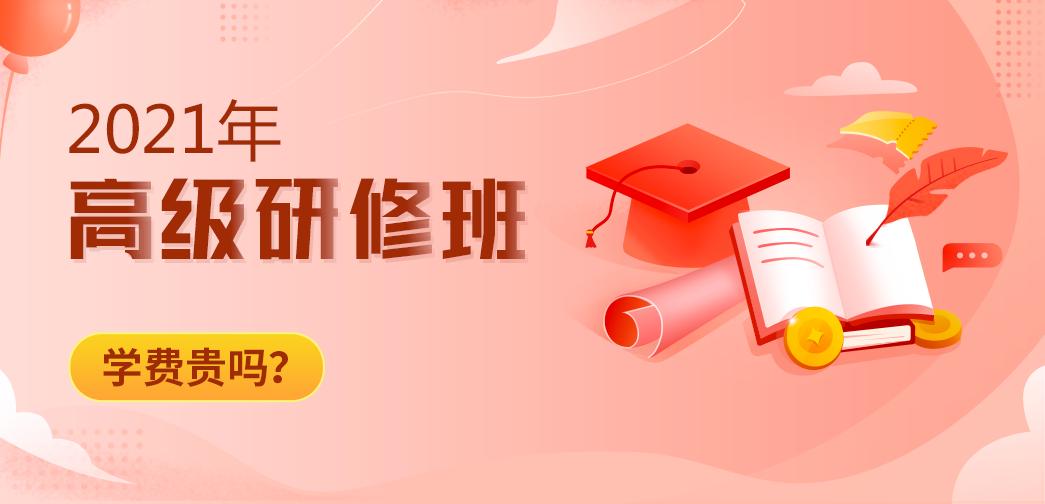2021年高级研修班学费贵吗?