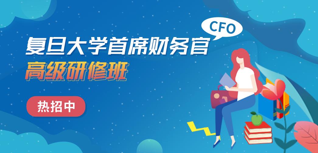 复旦大学首席财务官(CFO)高级研修班招生简章