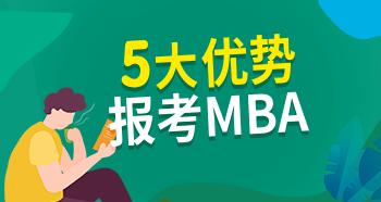 报考MBA的优势有哪些?5大优势你知道吗?