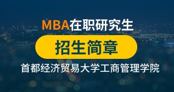 首都经济贸易大学工商管理学院MBA在职研究生招生简章