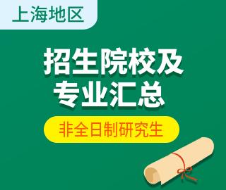 【上海地区】非全日制专业学位研究生招生院校及招生专业汇总