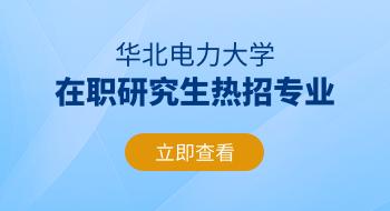 华北电力大学在职研究生热招专业推荐!