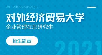 对外经济贸易大学国际商学院企业管理在职研究生招生简章