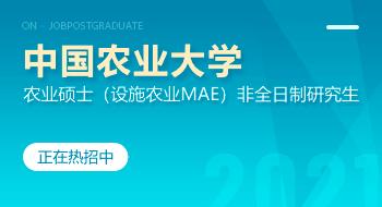 中国农业大学农业硕士(设施农业MAE)非全日制研究生招生简章