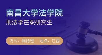 南昌大学法学院刑法学在职研究生招生简章