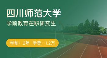 四川师范大学教育科学学院学前教育在职研究生招生简章