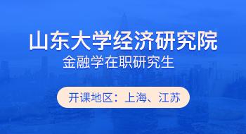 山东大学经济研究院金融学在职研究生招生简章