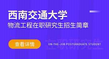 西南交通大学物流工程在职研究生招生简章