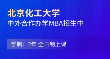 北京化工大学与美国蒂芬大学MBA合作办学招生简章