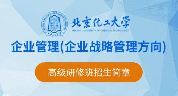 北京化工大学企业管理(企业战略管理方向)高级研修班招生简章