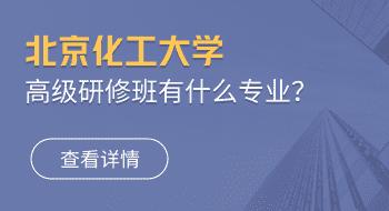 北京化工大学高级研修班有什么专业?