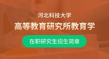 河北科技大学高等教育研究所教育学在职研究生招生简章