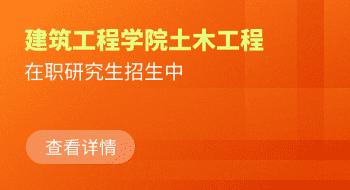 河北科技大学建筑工程学院土木工程在职研究生招生简章