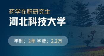 河北科技大学化学与制药工程学院药学在职研究生招生简章