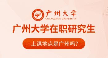 广州大学在职研究生上课地点是广州吗?