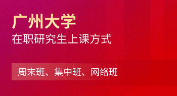 广州大学在职研究生上课方式:周末班、集中班、网络班